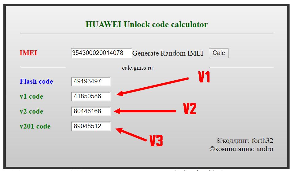 калькулятор imei кода huawei скачать