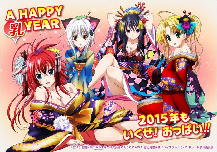 2015 New Year Greetings Anime Style haruhichan.com Highschool DxD