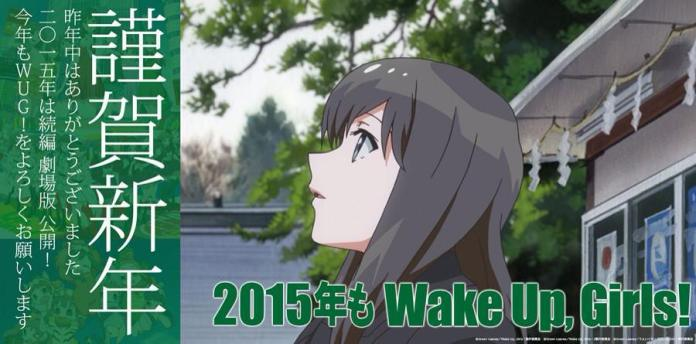 2015 New Year Greetings Anime Style haruhichan.com wake up girls