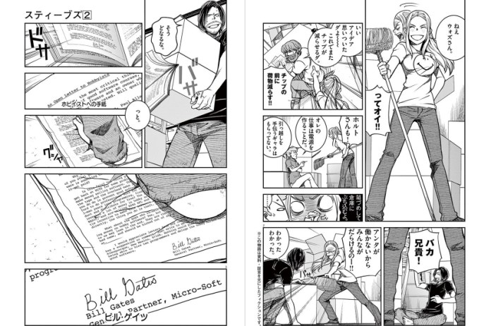 There's a Steve Jobs Manga With Bill Gates as the Bishounen Rival
