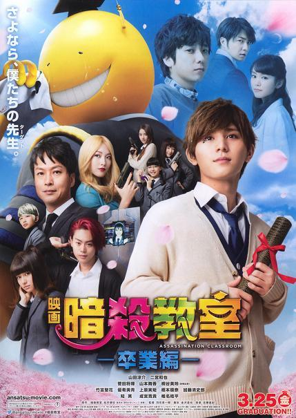 2nd Live-Action Assassination Classroom Film to Also Portray Manga's Ending