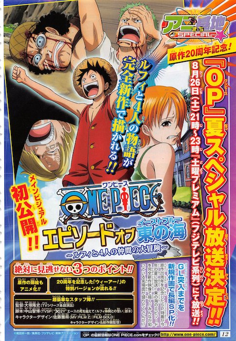 New One Piece Anime Special on August 26: