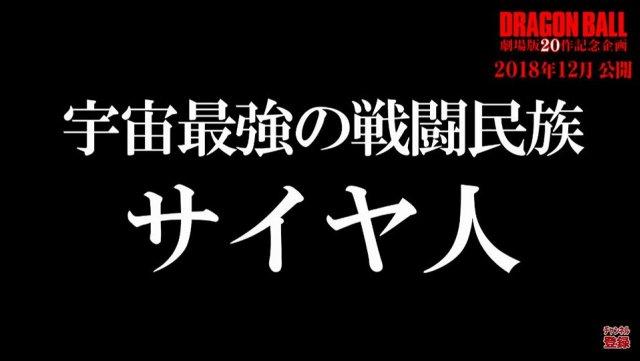 Dragon Ball Super 2018 Movie CONFIRMED – Origin of Saiyans!