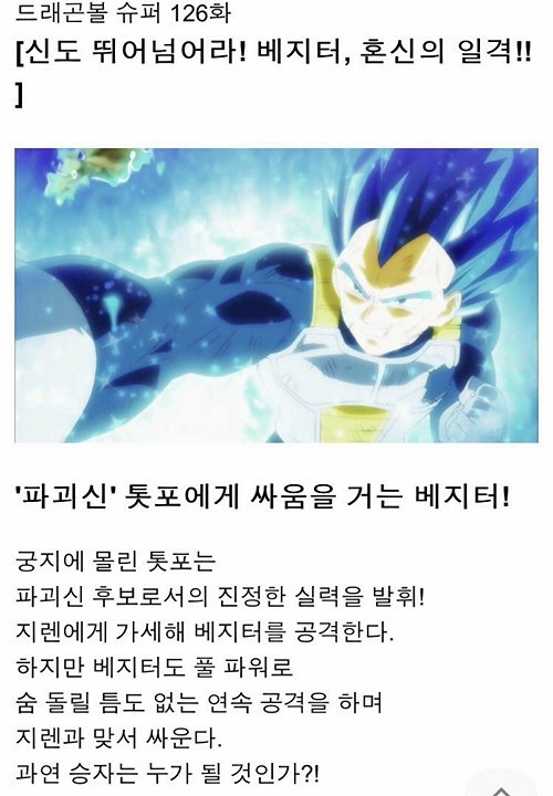 Dragon Ball Super Episode 126 New Spoilers released