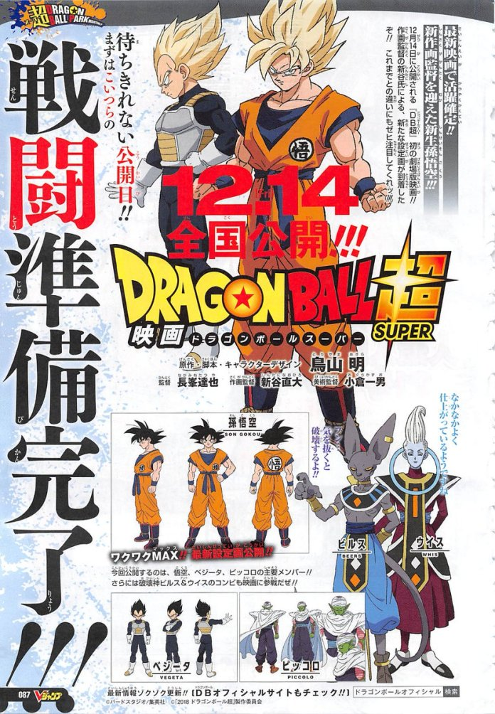 Dragon Ball Super Movie 2018 New Designs Revealed