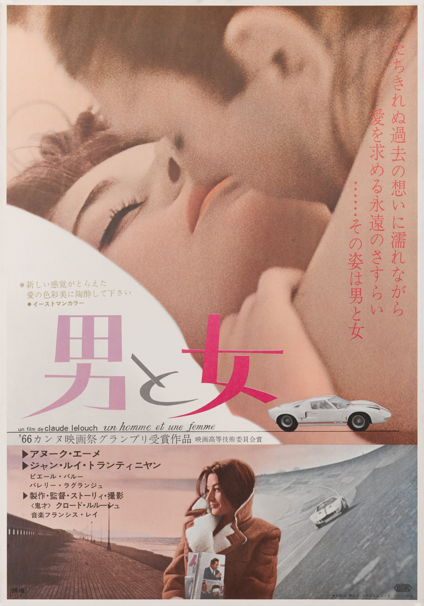 Un Homme Et Une Femme : homme, femme, HOMME, FEMME, WOMAN, (1966), POSTER,, JAPANESE, Original, Posters, Online, Collectibles, Sotheby's