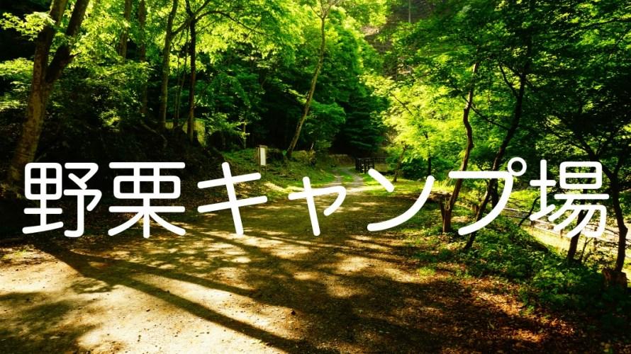 【野栗キャンプ場】ソロキャンパーにおすすめしたいキャンプ場