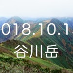 【谷川岳|上信越】日帰り登山