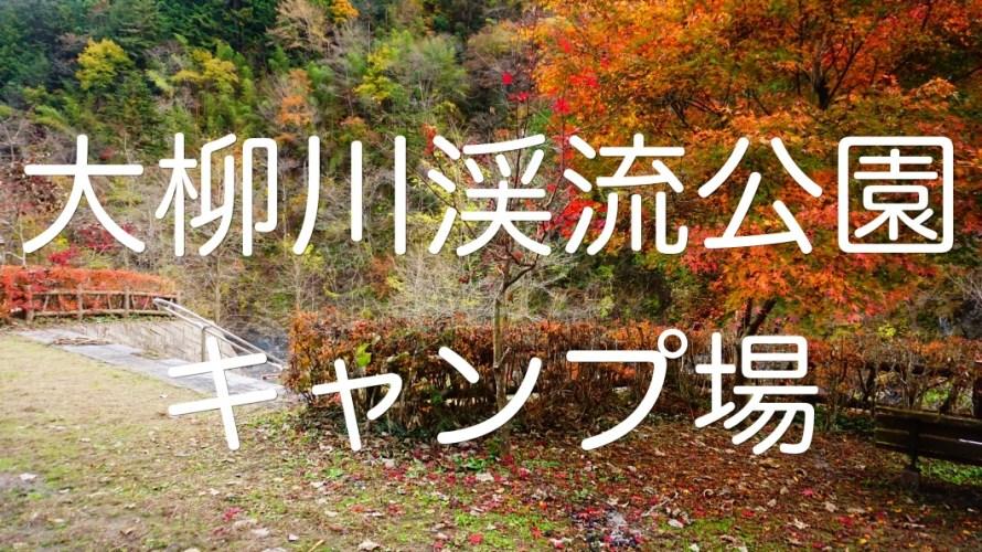 【大柳川渓流公園キャンプ場】穴場!無料でフリーサイトのキャンプ場。