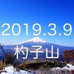 天空の鐘と冠雪富士のコラボ!春一番吹く杓子山へ