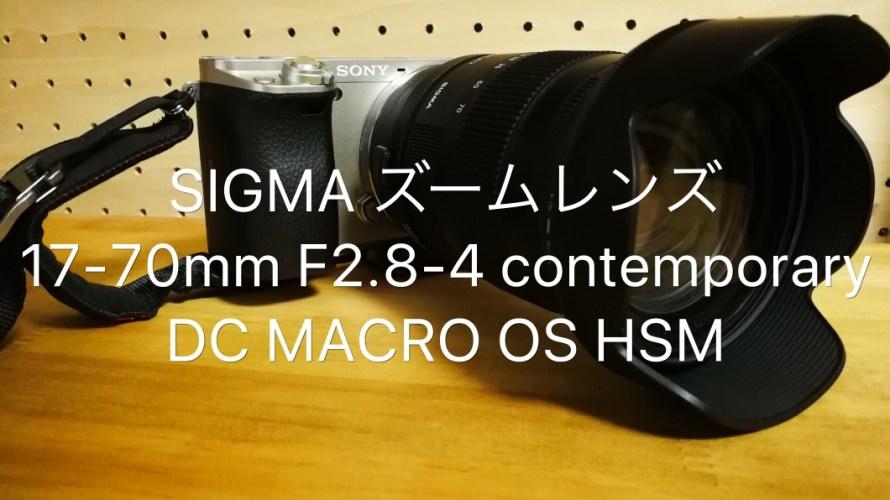 【カメラレンズ|SIGMA】17-70mm F2.8-4 DC MACRO OS HSMレビュー