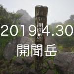 平成最後の登山は九州!鹿児島県の「開聞岳」へ