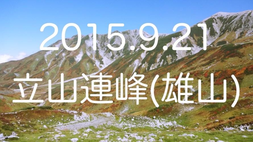 紅葉の立山連峰!標高3000m超える「雄山」の頂へ