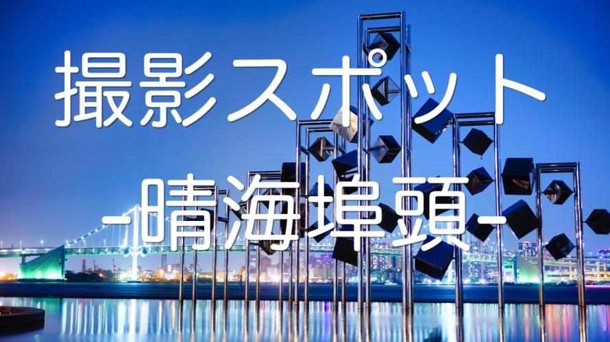 【撮影スポット】晴海埠頭の夜景