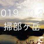「掃部ヶ岳」からは榛名山の紅葉が綺麗に見えるよ!