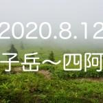日本百名山「四阿山」と花の百名山「根子岳」の名山2座巡る贅沢な縦走。