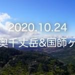 大弛峠から登る、奥秩父山塊の最高峰「北奥千丈岳」と「国師ヶ岳」。