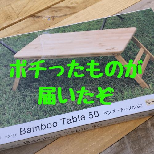 ぽちったものがやってきたぞ!BUNDOK竹テーブル!