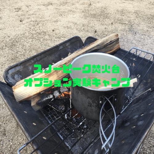 スノーピーク焚火台の五徳・炭床は代用可能?!実験キャンプ!