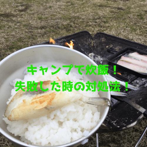キャンプの失敗談!ご飯がうまく炊けない時の対処法