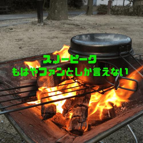 焚き火調理にスノーピーククッカー!冬キャンプ飯編!