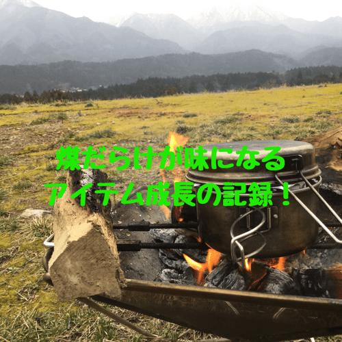 焚火でキャンプアイテムを育てる!画像の成長記録!