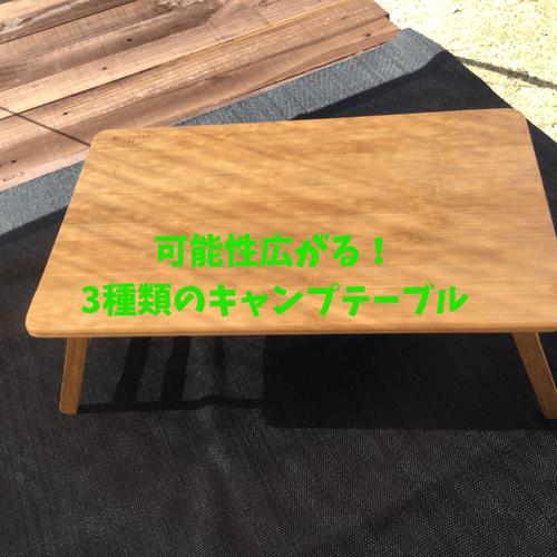 キャンプの便利アイテム使用レビュー!3つのローテーブル!