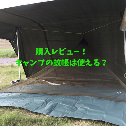 購入レビュー!キャンプ用蚊帳は有効かブログで検証!