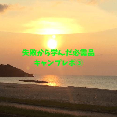 秋キャンプ必携アイテム!危険と便利編!キャンプレポ③