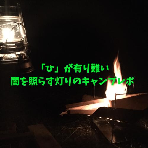 秋キャンプで知る「ひ」の温かさを実感!だらキャン▼レポ③