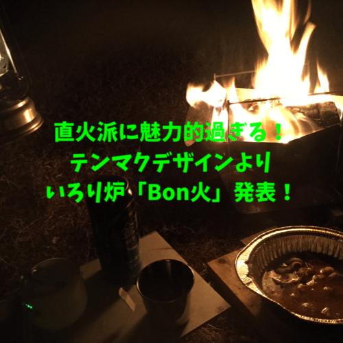 テンマクデザインより直火派に嬉しいアイテム「いろり炉Bon火」発表!