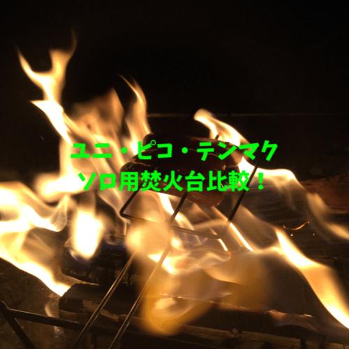 ソロ用購入!テンマク・ユニ・ピコ焚火台3台を徹底比較!