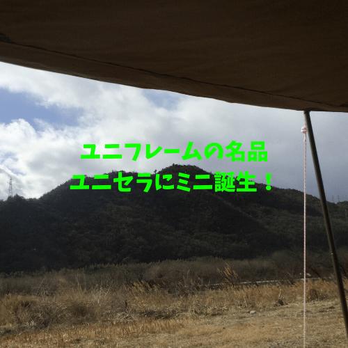 ユニフレームが限定商品新発売!小型炭火焼き台「ユニセラミニ」!