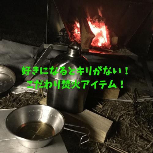 キャンプにハマるとこだわりたくなる焚火の4つのアイテム