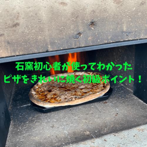 夏の体験でかっこよくピザ焼き!石窯を使った時の綺麗に焼くコツ
