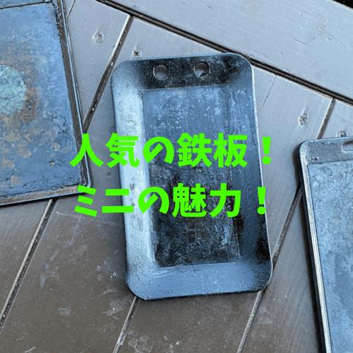 Seria鉄板で感じたミニアウトドア鉄板の魅力!