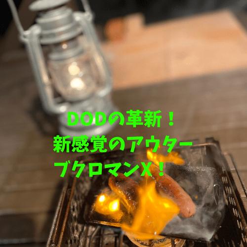 DODより新発売「ブクロマンX」!TC素材で冬の防寒はこれで完璧?!