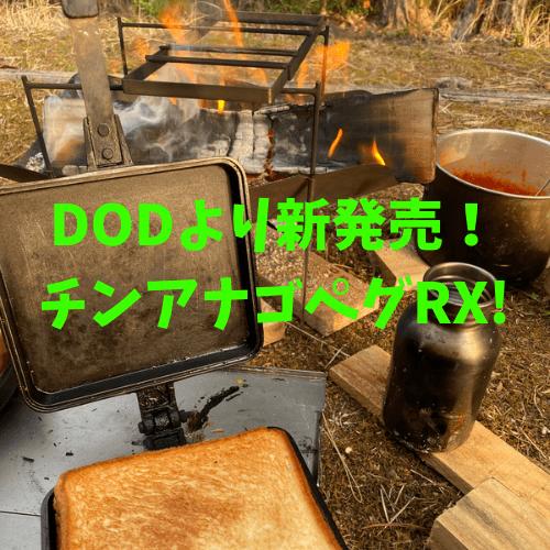 DODより新発売!便利なランタンハンガー「チンアナゴペグ」に新バージョン!