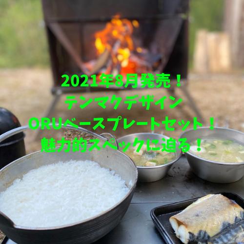 テンマクデザインより2021年8月発売!ORUベースプレートセットの魅力!
