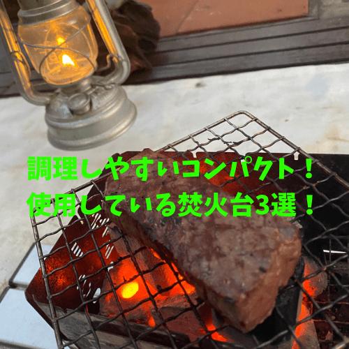 コンパクトだけど調理しやすい焚火台3選!20cm前後の可愛いのも魅力!