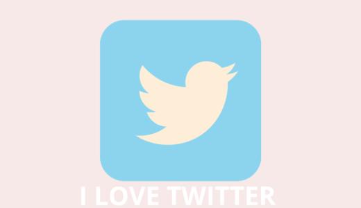 情報発信に伴うTwitterの正しい使い方。Twitterに浸かって感じた独自キュレーションの価値。
