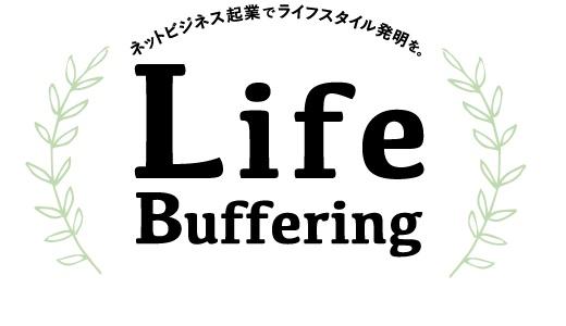 オンラインメール講座『Life Bufferng Magazine』