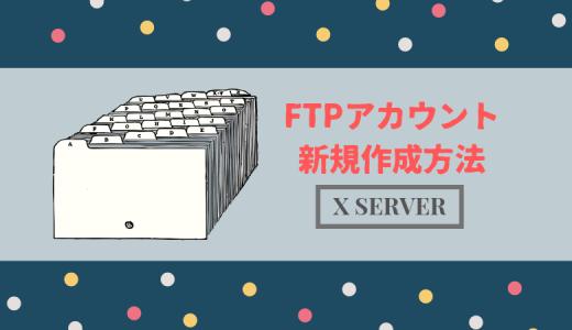 エックスサーバーで外部の人にFTPのファイル転送権限を与える方法
