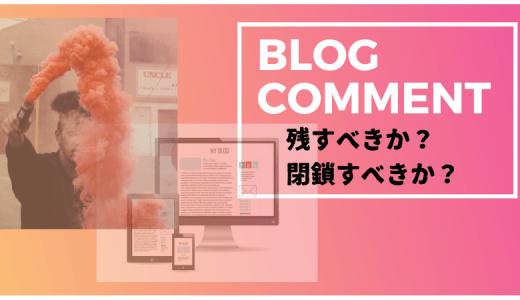 ブログのコメント欄は閉じる?閉じない?SEOの前に運営方針で決めよう。