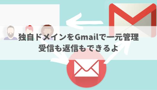 XサーバーのWEBメールが使いにくいのでGメールで送受信する一括管理設定をしました。