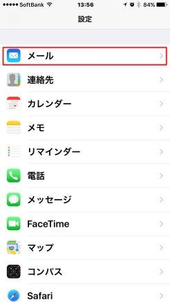 iPhone・iPadメール設定|設定画面