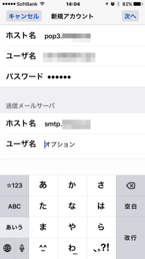 iPhone・iPadメール設定 popメール設定