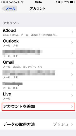 iPhone・iPadメール設定 アカウントを追加