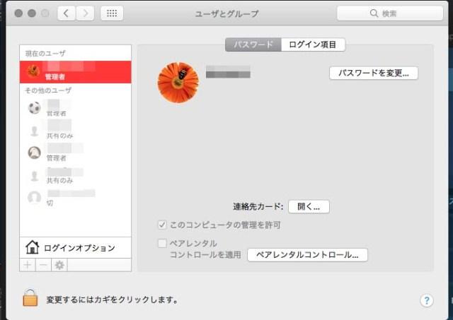 Macでアプリケーションをインストールできない時の対処方法