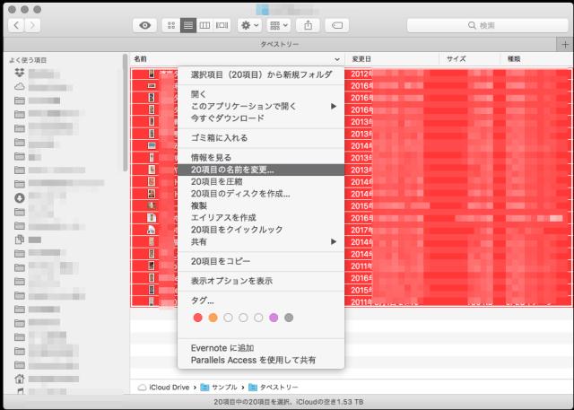 macの新機能リネームソフトを使わずにファイル名を一括変換が便利